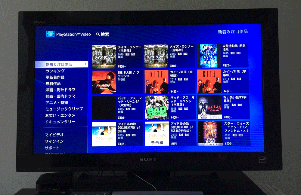 BDP-BX350-playstationstore