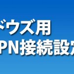 Windows用 VPN接続設定