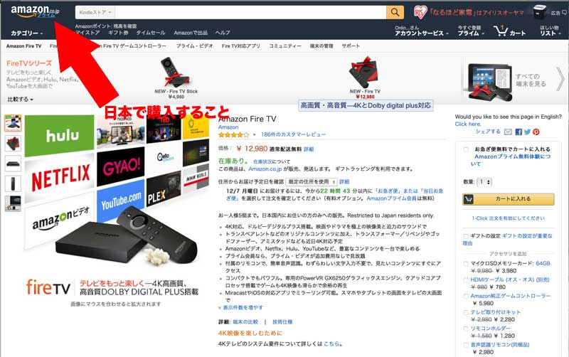 amazon-fire-tv1