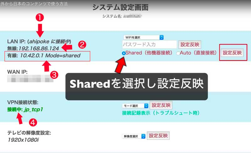 ondemand-stick-shared