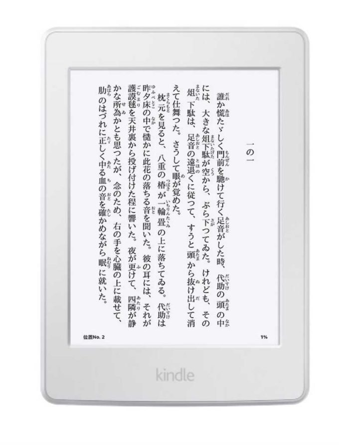 kindle-white-wifi