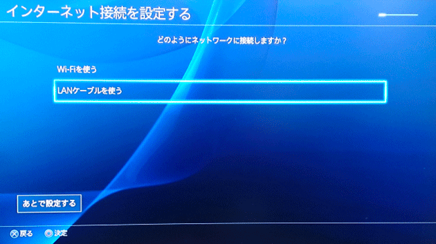 ps4-wired