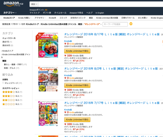 amazon-unlimited-mag