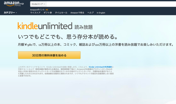 amazon-unlimited-trial