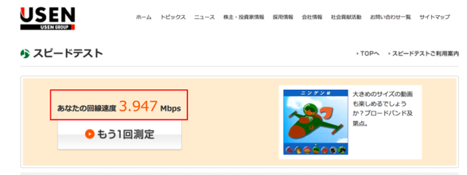 speed-test-vpn